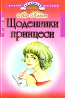 Кебот Меґ Щоденники принцеси 978-966-661-517-9