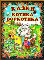 Казки котика воркотика 978-966-2136-11-1