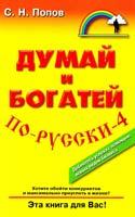 Попов Сергей Думай и богатей по-русски - 4 978-5-8183-1504-1
