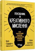 Кріс Гріффітс, Мелінa Кості Посібник із креативного мислення 978-617-09-6072-6