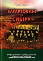 Голько Олег Загартовані в Сибіру 978-966-441-212-1