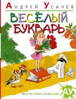 Усачёв Андрей Веселый букварь 978-5-389-01208-0