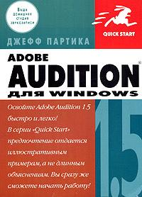 Джефф Партика Adobe Audition 1.5 для Windows 5-477-00094-5, 0-321-24750-7