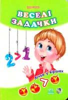 Сонечко Ірина Веселі задачки. (картонка) 978-966-745-836-2