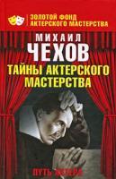 Михаил Чехов Путь актера 978-5-17-058518-2