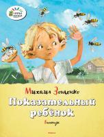 Зощенко Михаил Показательный ребёнок 978-5-389-09994-4