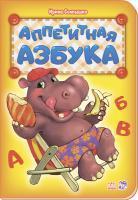 Сонечко Ірина Абетка. Аппетитная азбука