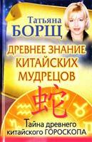 Борщ Татьяна Древнее знание китайских мудрецов. Тайна древнего китайского гороскопа 978-5-17-062653-3