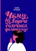 Марценюк Тамара Чому не варто боятися фемінізму 978-617-7286-34-8