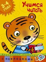 Земцова Ольга Учимся читать (3-4 года) 978-5-389-00496-2
