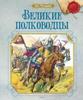 Тихомиров Олег Великие полководцы 978-5-389-08527-5