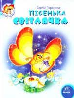 Гордієнко Сергій Пісенька світлячка 978-966-08-4802-3