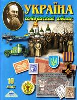 Україна. Історичний атлас. 10 клас