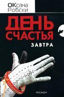 Оксана Робски День счастья - завтра 978-5-353-02546-7