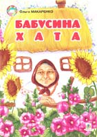 Упорядник Макаренко О. Бабусина хата 978-966-408-373-4