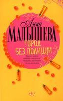 Анна Малышева Город без полиции 5-17-041027-1, 5-271-16203-6, 5-9762-1948-9, 978-5-17-041027-9