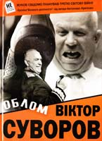 Суворов Віктор Облом 978-966-279-019-1