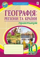 Пугач Микола Іванович Географія: регіони та країни. 10 клас. Практикум 978-966-10-5546-8