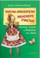 Войнатовская Елена Куклы-хранители женского счастья 978-5-496-01601-8