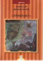 Жупанський Олексій Бумеранг 966-8187-22-9