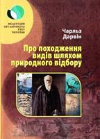Дарвін Чарльз Про походження видів шляхом природного відбору або збереження порід у боротьбі за життя 978-966-441-143-6