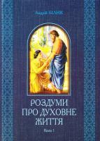 Білик Андрій Роздуми про духовне життя : у 2-х книгах: книга 1 978-966-10-2265-1