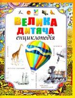 Велика дитяча енциклопедія 966-605-495-7