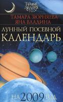 Тамара Зюрняева, Яна Владина Лунный посевной календарь на 2009 год 978-5-17-054051-8, 978-5-271-21106-5