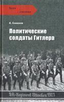Семенов Константин Политические солдаты Гитлера 978-5-9533-5717-3