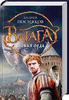 Посняков Андрей Новая Орда 978-5-699-62901-5