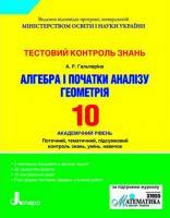 Гальперіна А.Р. Тестовий контроль знань Алгебра. Геометрія.10 клас. Академічний рівень