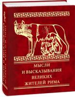 Владимир Дмитренко (составитель) Мысли и высказывания знаменитых жителей Рима 978-966-03-7810-0
