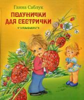 Саблук Ганна Полунички для сестрички 966-669-173-6