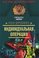 Илья Деревянко Индивидуальная операция 978-5-699-26300-4