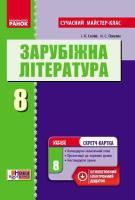 Полулях Н.С.  Столій І.Л. Зарубіжна література. 8 клас. Розробки уроків. Сучасний майстер-клас