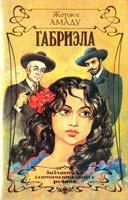 Амаду Жоржи Габриэла 5—87022—039—4