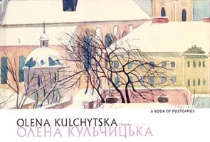 Кульчицька Олена. Книга листівок