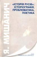 Мишанич Ярослав «Історія русів»: історіографія, проблематика, поетика 966-513-140-0