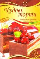 Смаковець Олена Чудові торти 978-617-594-236-9, 978-617-594-269-7