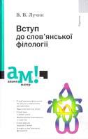Лучик В. Вступ до слов'янської філології : підручник 978-966-580-414-7