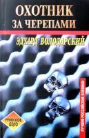 Эдуард Володарский Охотник за черепами 5-264-00484-6