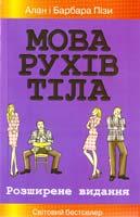 Піз Алан, Піз Барбара Мова рухів тіла. Розширене видання 978-617-538-376-6