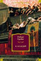 Грейвс Роберт Я, Клавдий 978-5-389-10404-4