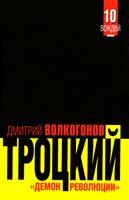 Волкогонов Дмитрий Троцкий 978-5-699-52130-2