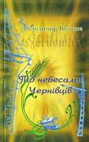 Вознюк Володимир Під небесами Чернівців: Поезії 978-966-2147-28-5