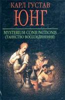 Карл Густав Юнг Mysterium Coniunctionis. Таинство воссоединения 985-13-1207-х