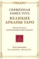 Владимир Шмаков Священная Книга Тота. Великие Арканы Таро 978-5-91250-635-2