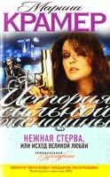 Крамер Марина Нежная стерва, или Исход великой любви 978-5-699-49361-6