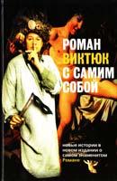 Роман Виктюк с самйм собой 5-94663-196-9