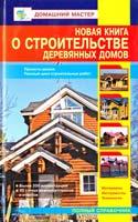 Сост. В.И. Рыженко Новая книга о строительстве деревянных домов 978 5-488-02353-6